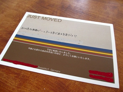 20130912 引っ越しハガキ.jpg