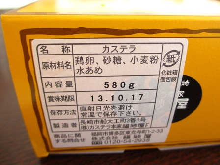 20131011 福砂屋2.jpg