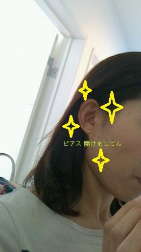 20131017 got a piercing1111.jpg