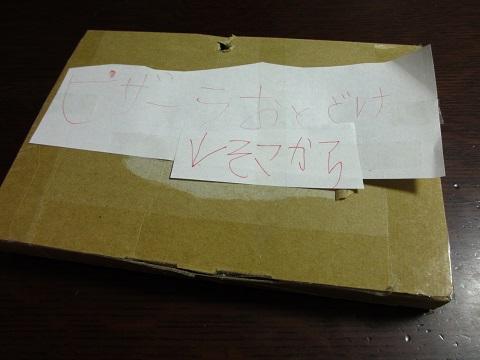 20131224 ピザーラお届け1.jpg