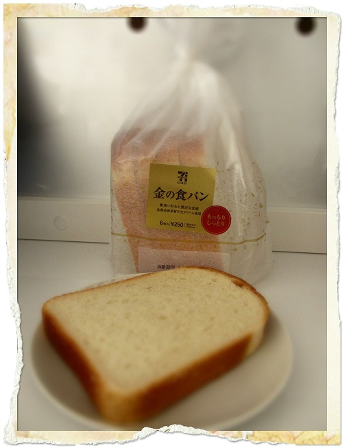 20140308 金の食パン11.jpg